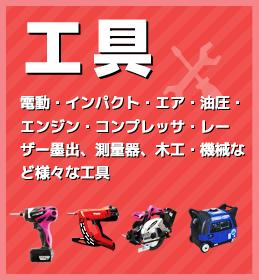 工具 電動・インパクト・エア・油圧・エンジン・コンプレッサ・レーザー墨出、測量器、木工・機械など様々な工具