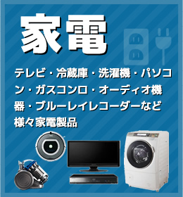 家電 テレビ・冷蔵庫・洗濯機・パソコン・ガスコンロ・オーディオ機器・ブルーレイレコーダーなど様々家電製品